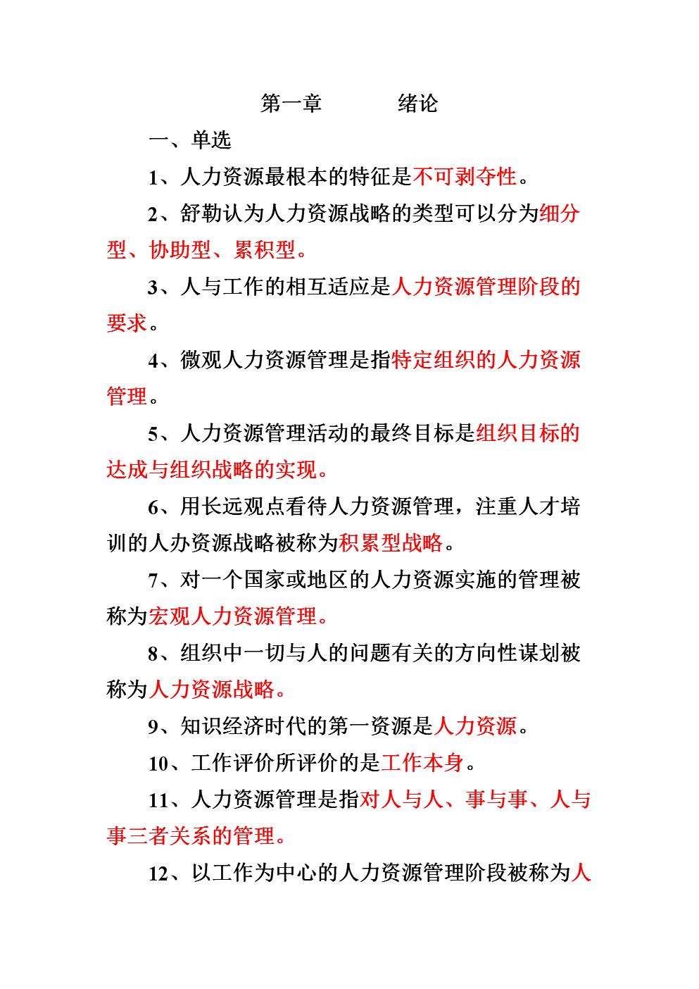 人力资源假期复习资料.doc