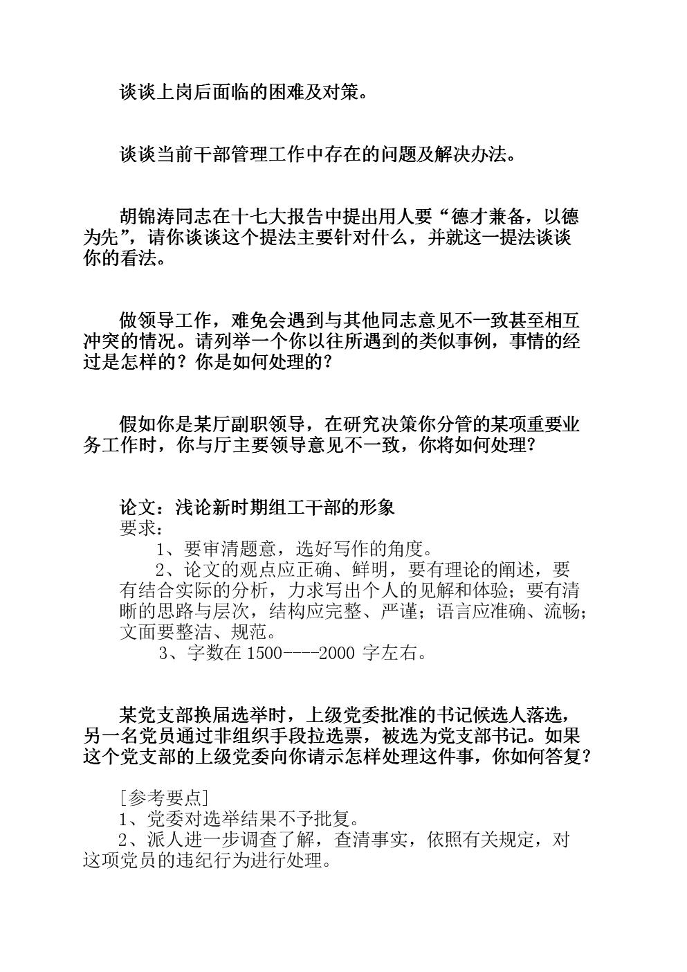 竞争上岗面试试题集.doc