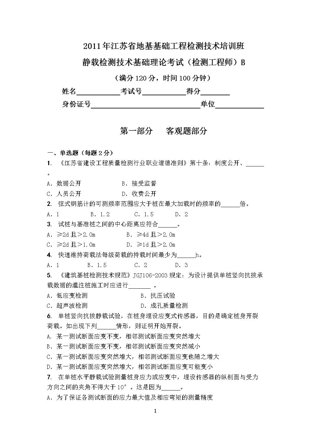 静载检测技术基础理论考试(师)B.doc