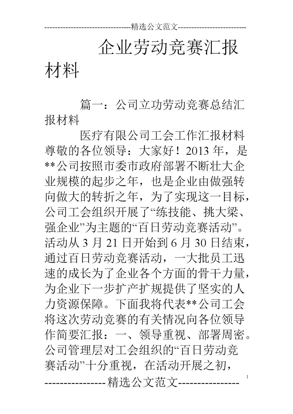 企业劳动竞赛汇报材料.doc