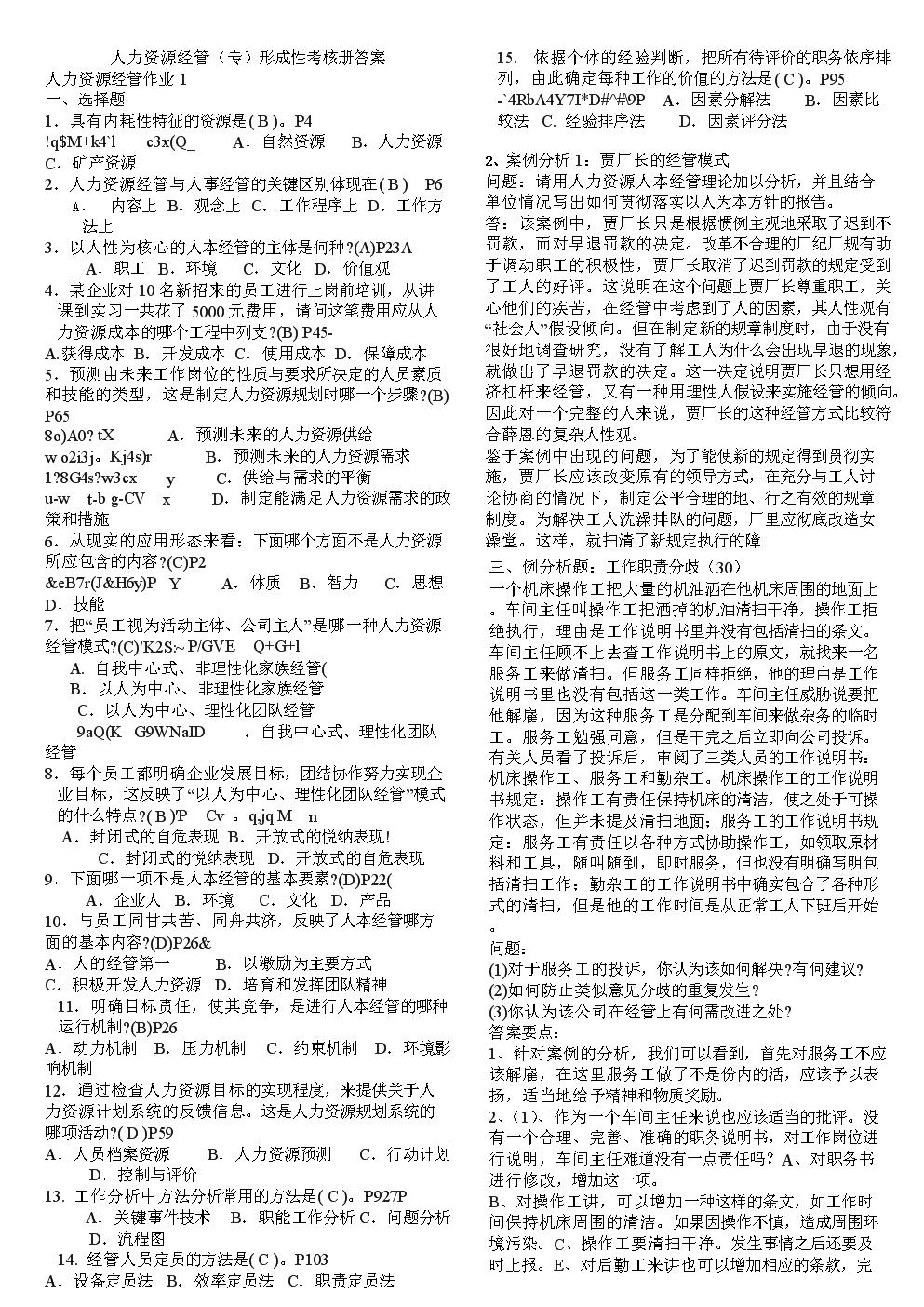 人力资源经管专形成性考核册标准答案].doc