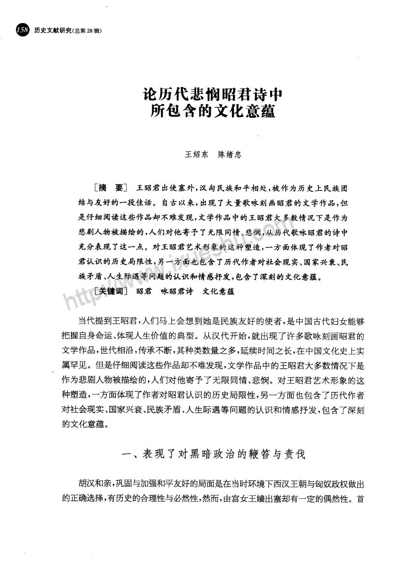 论历代悲悯昭君诗中所包含的文化意蕴.pdf