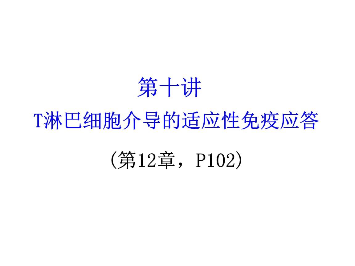 免疫学课件-第10讲 T淋巴细胞介导的适应性免疫应答(第12章).ppt