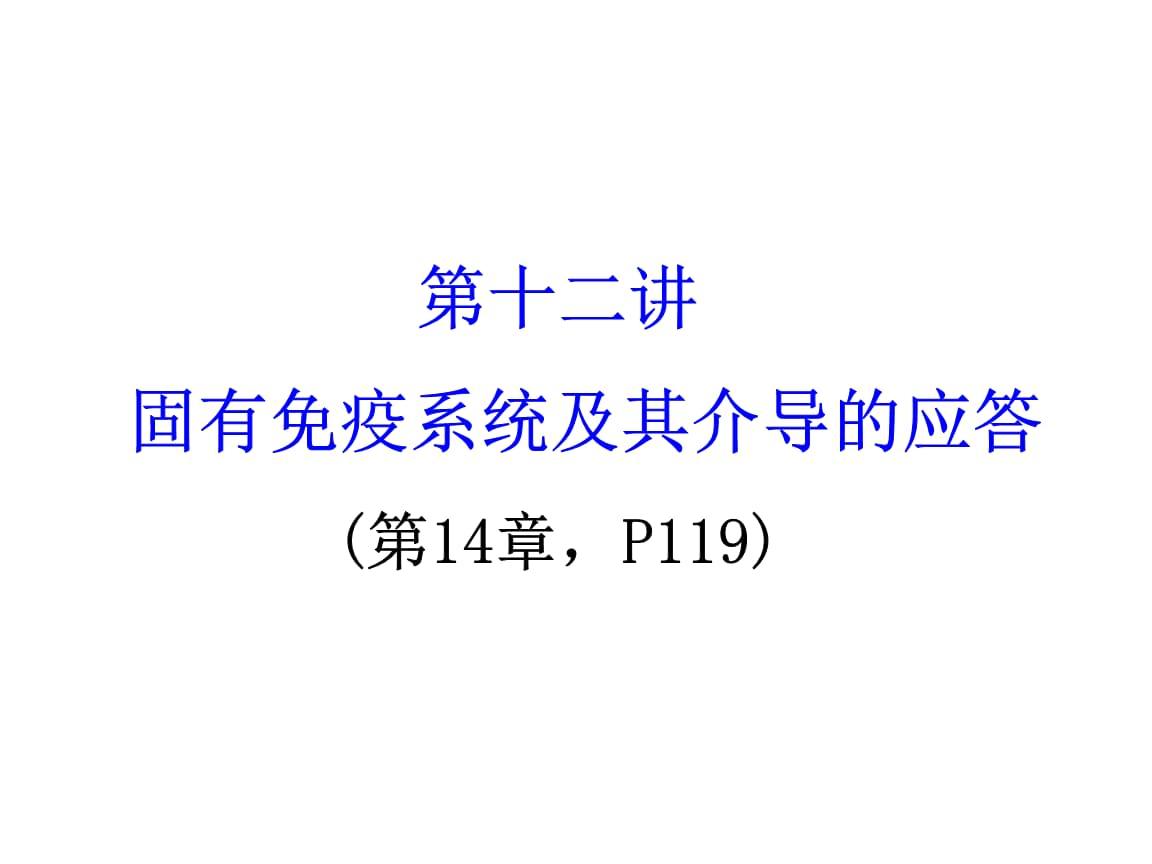 免疫学课件-第12讲 固有免疫系统及其介导的应答(第14章).ppt