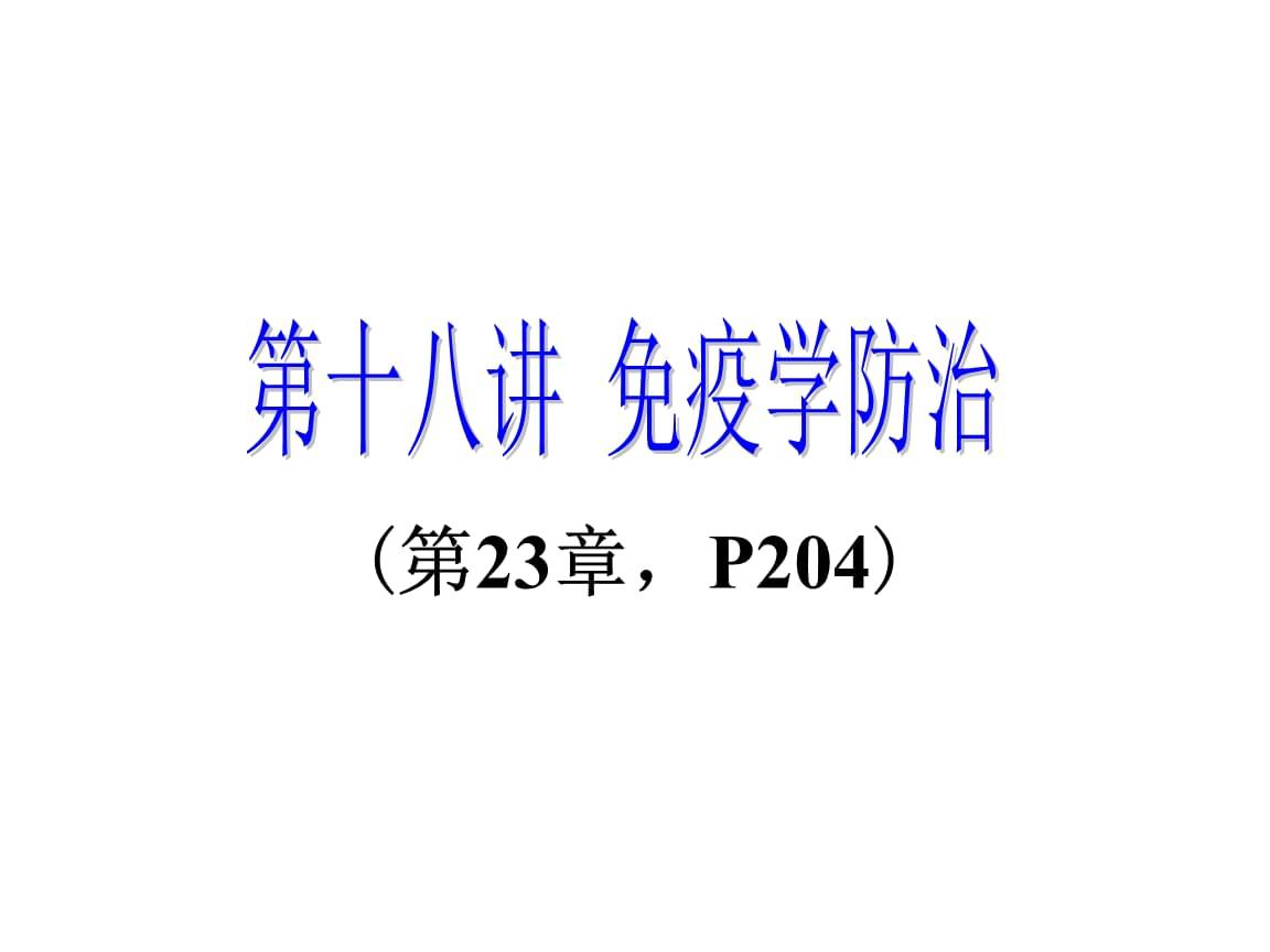 免疫学课件-第17讲 免疫学防治(第23章).ppt