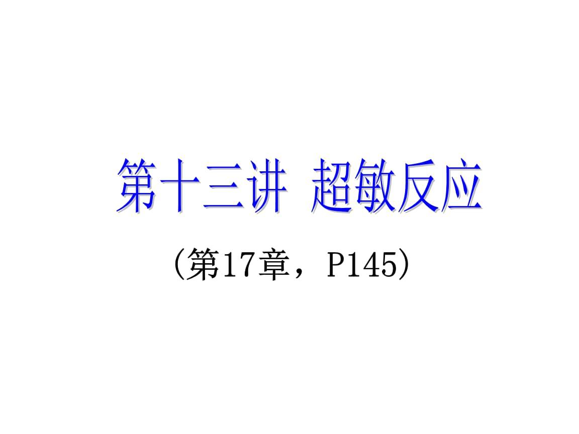 免疫学课件-第13讲 超敏反应(第17章).ppt