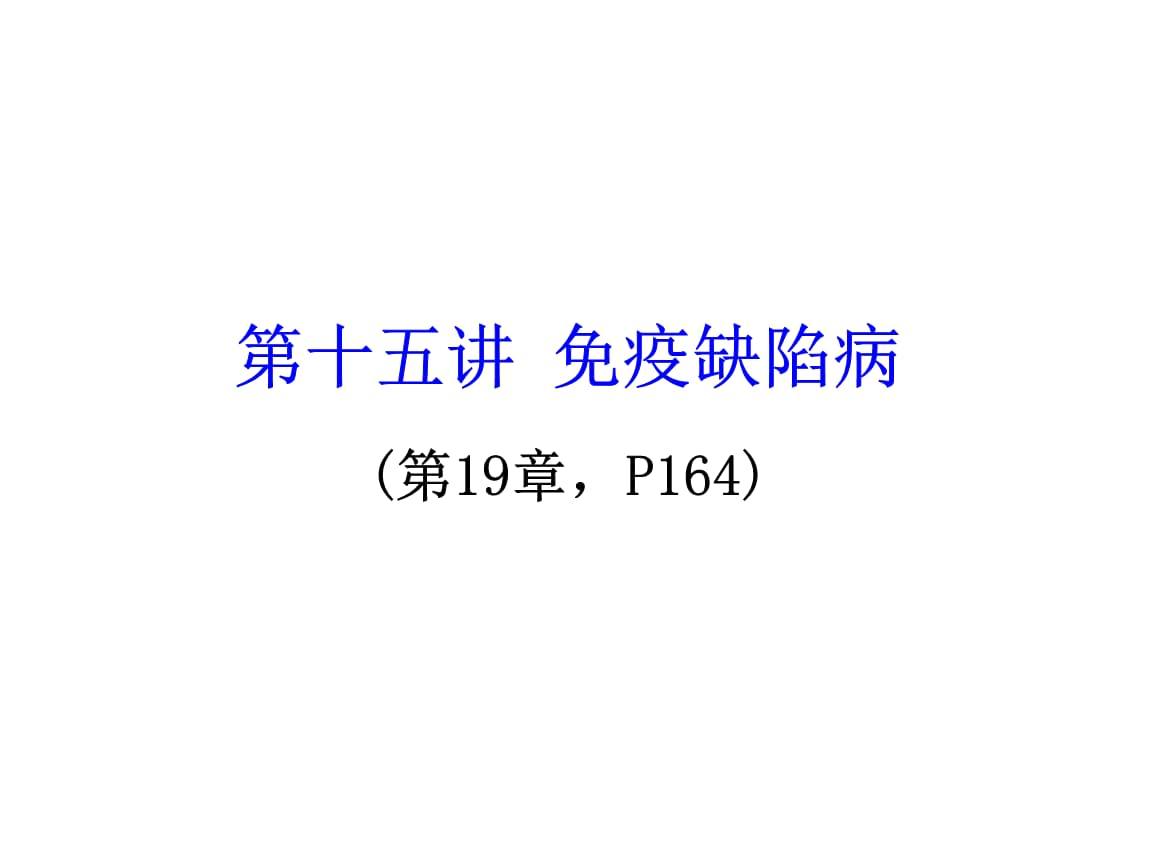 免疫学课件-第15讲 免疫缺陷病(第19章).ppt