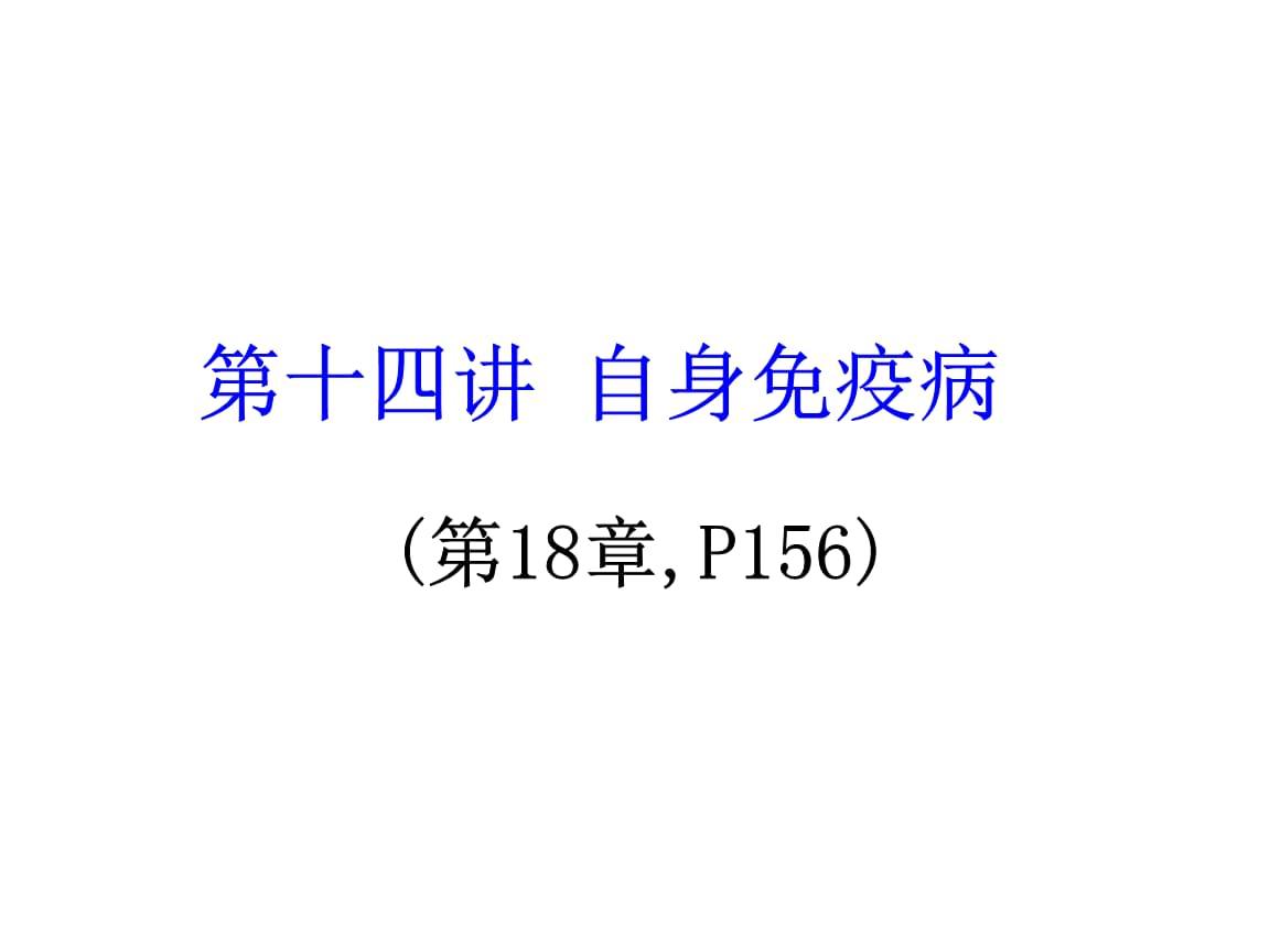 免疫学课件-第14讲 自身免疫病(第18章).ppt