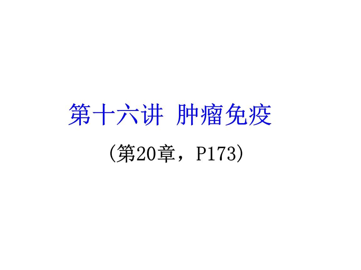 免疫学课件-第16讲 肿瘤免疫(第20章).ppt