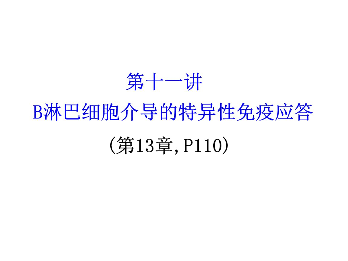 免疫学课件-第11讲 B淋巴细胞介导的特异性免疫应答(第13章).ppt