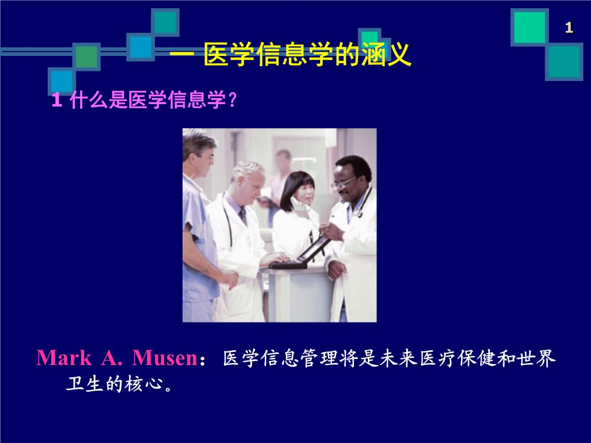 医学信息学-chapter1概论.ppt