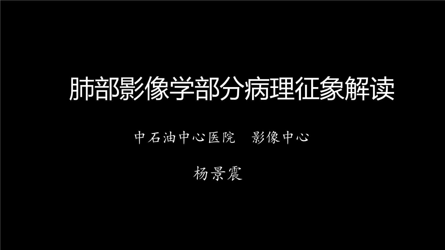 医学影像-肺部影像学部分病理征象解读.pptx