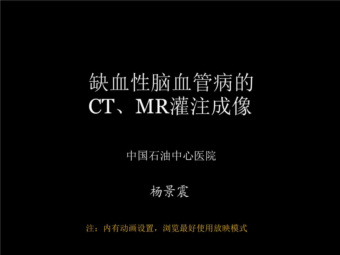 医学影像-脑缺血的CT、MR灌注成像.ppt