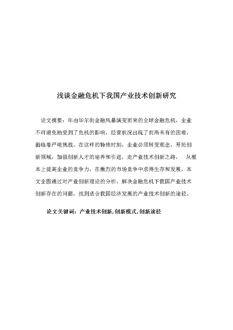 浅谈金融危 机下我国产业技术创新研究.docx