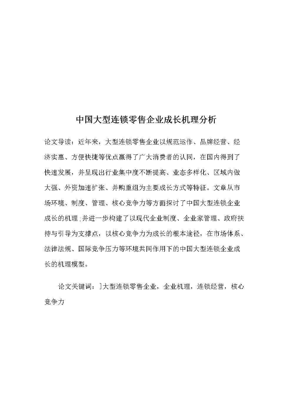 中国大型连锁零售企业成长机理分析.docx