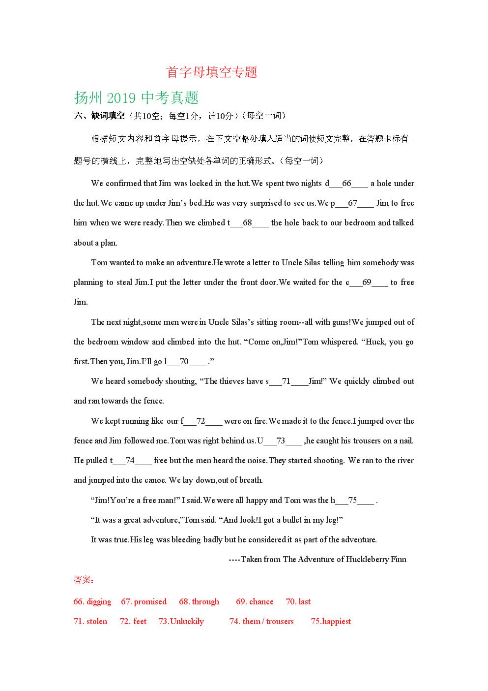 江苏省各地2019年中考英语试卷精选汇编:首字母填空专题.doc