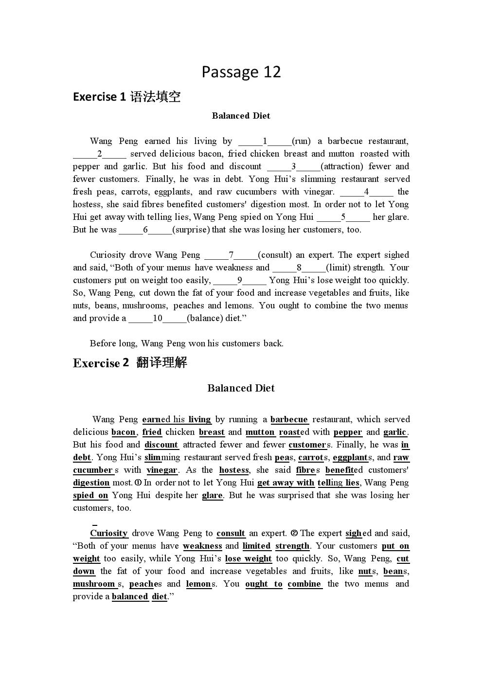 考纲词汇3500语境记忆1-50期【50篇连载1】.doc