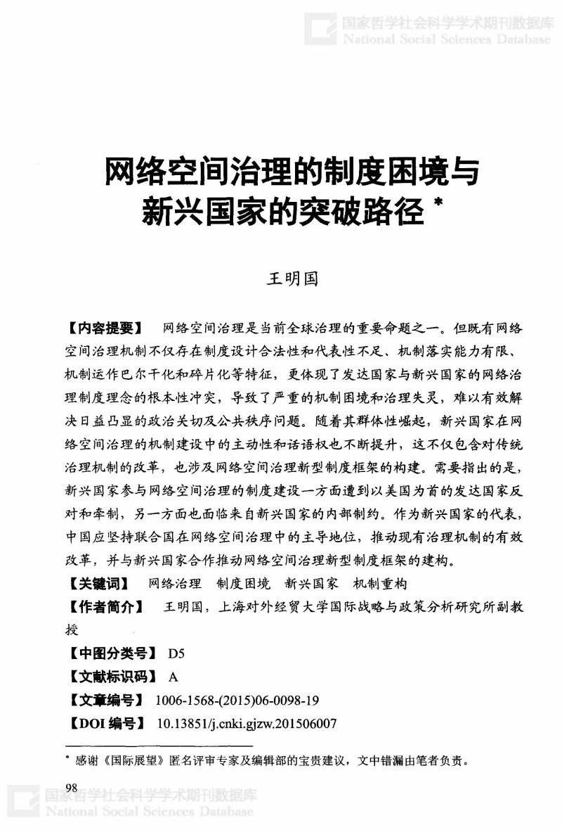 网络空间治理的制度困境与新兴国家的突破路径.pdf