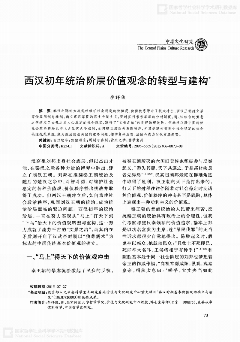 西汉初年统治阶层价值观念的转型与建构.pdf