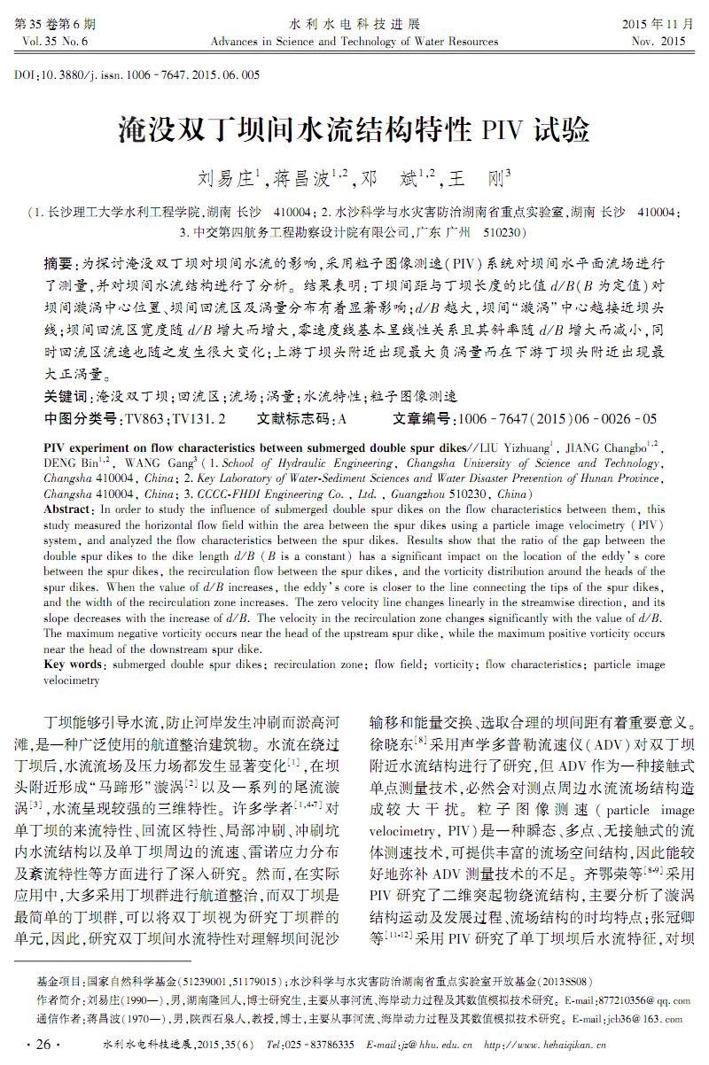 淹没双丁坝间水流结构特性PIV试验.pdf