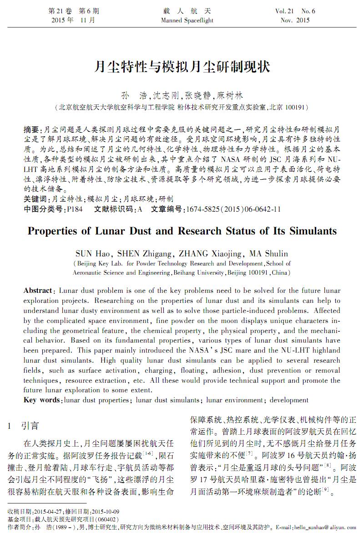 月尘特性与模拟月尘研制现状.pdf