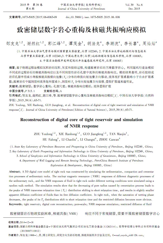 致密储层数字岩心重构及核磁共振响应模拟.pdf
