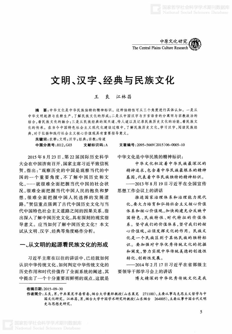 文明、汉字、经典与民族文化.pdf