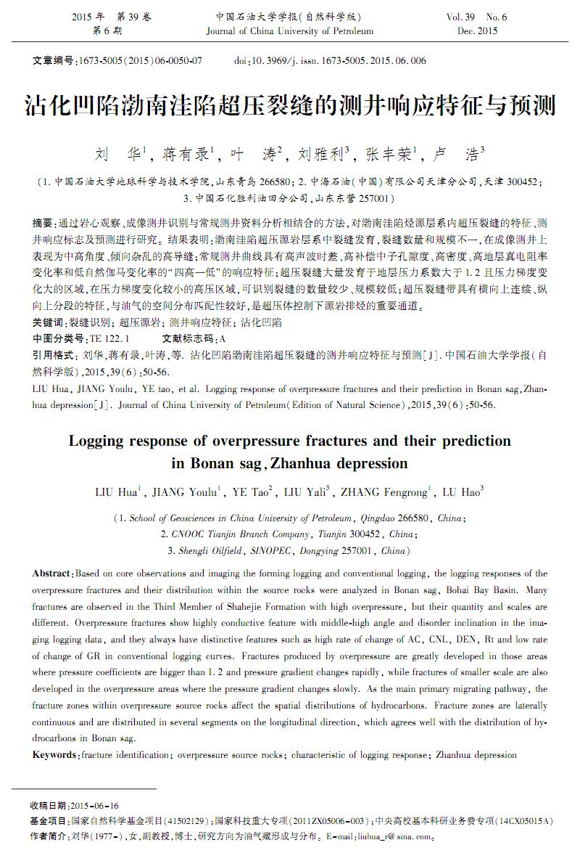 沾化凹陷渤南洼陷超压裂缝的测井响应特征与预测.pdf