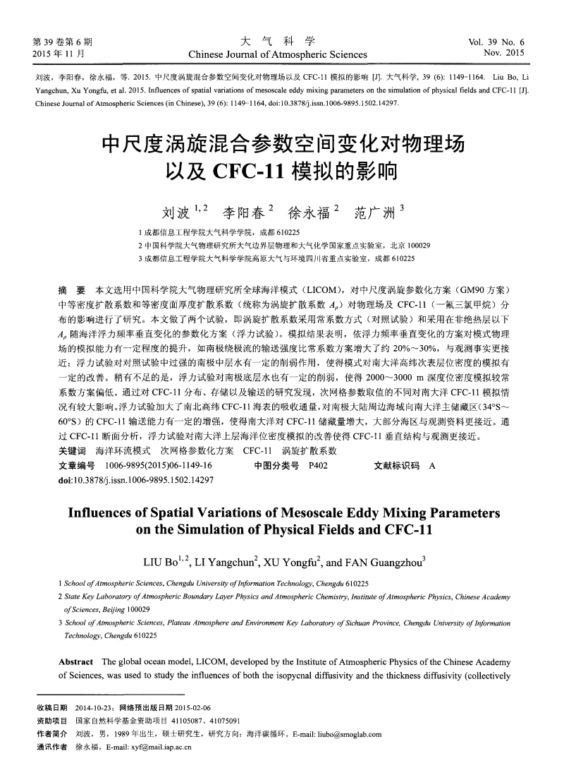 中尺度涡旋混合参数空间变化对物理场以及CFC-11模拟的影响.pdf
