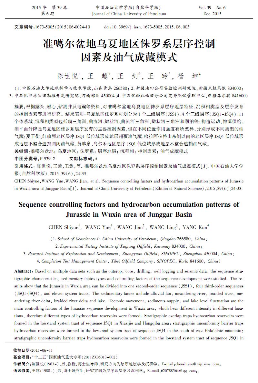 准噶尔盆地乌夏地区侏罗系层序控制因素及油气成藏模式.pdf