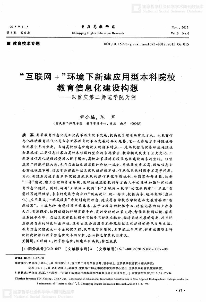 """""""互联网+""""环境下新建应用型本科院校教育信息化建设构想——以重庆第二师范学院为例.pdf"""