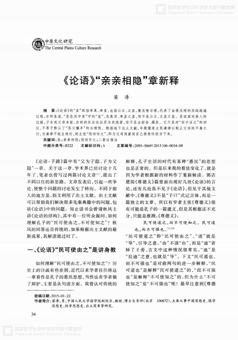 """《论语》""""亲亲相隐""""章新释.pdf"""