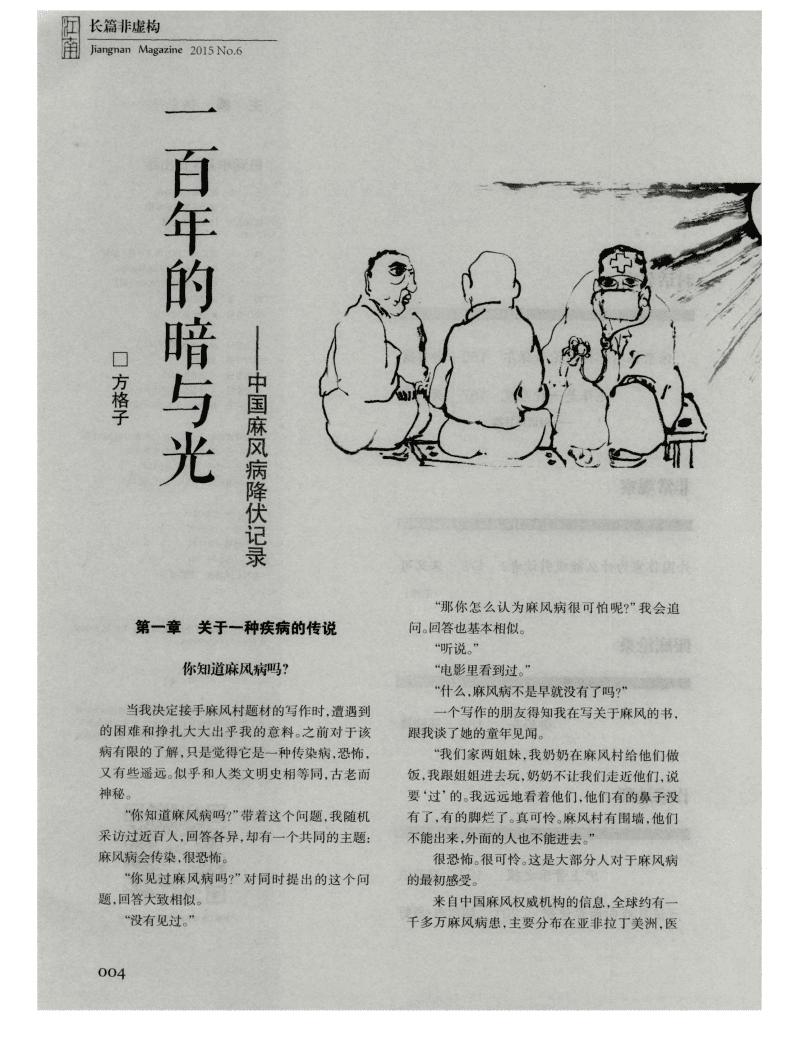 一百年的暗与光——中国麻风病降伏记录.pdf