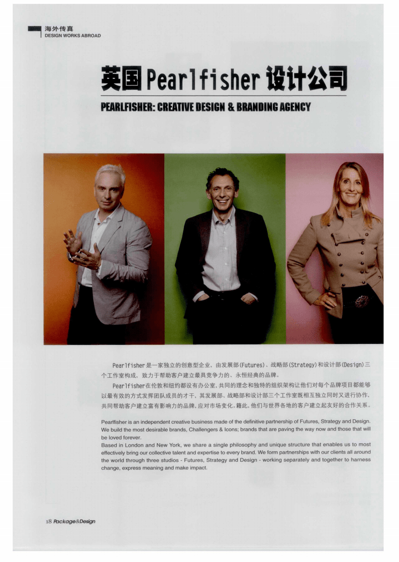 英国Pearlfisher设计公司.pdf