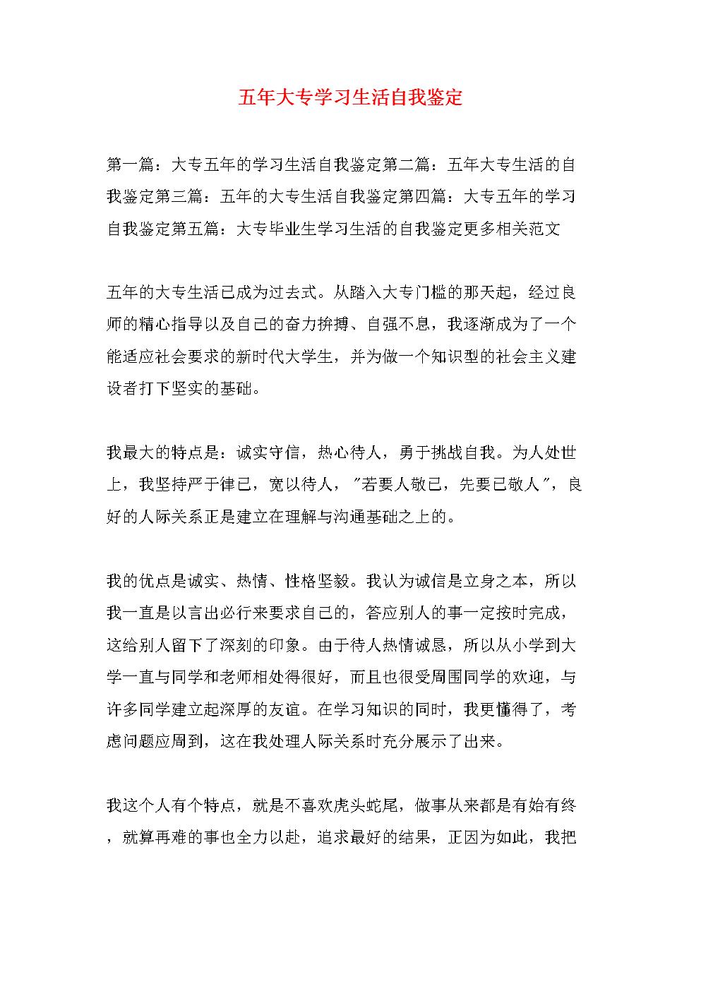 药剂科实自我鉴定_五年大专学习生活自我鉴定.doc