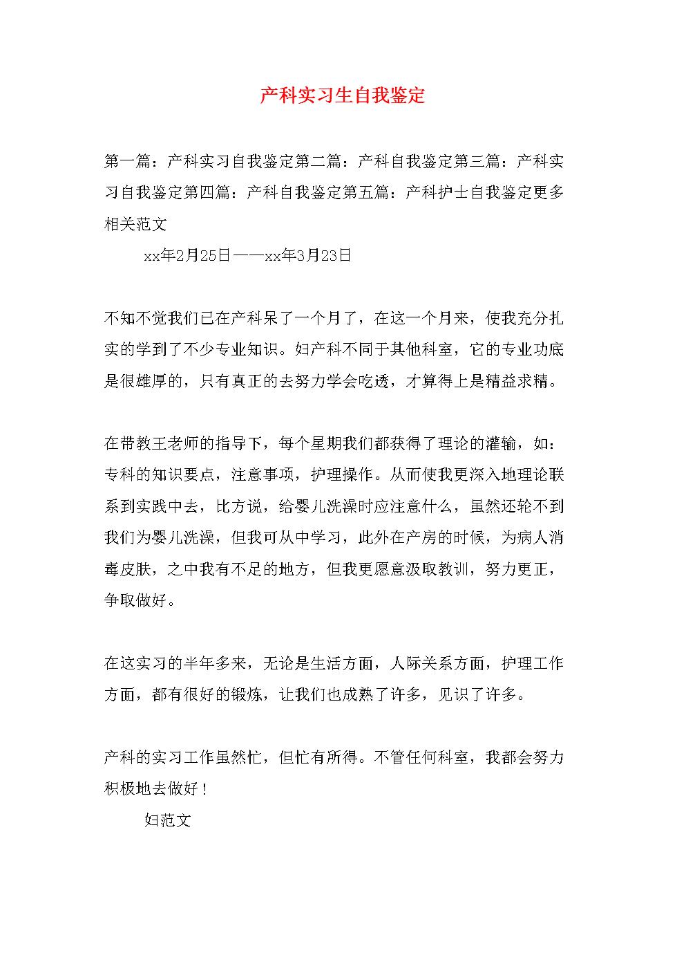 药剂科实自我鉴定_产科实习生自我鉴定.doc