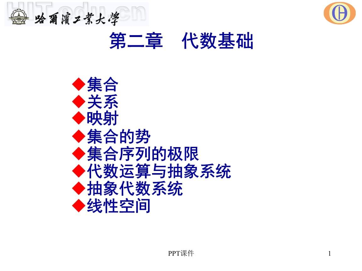 哈尔滨工业大学《应用泛函分析》.ppt