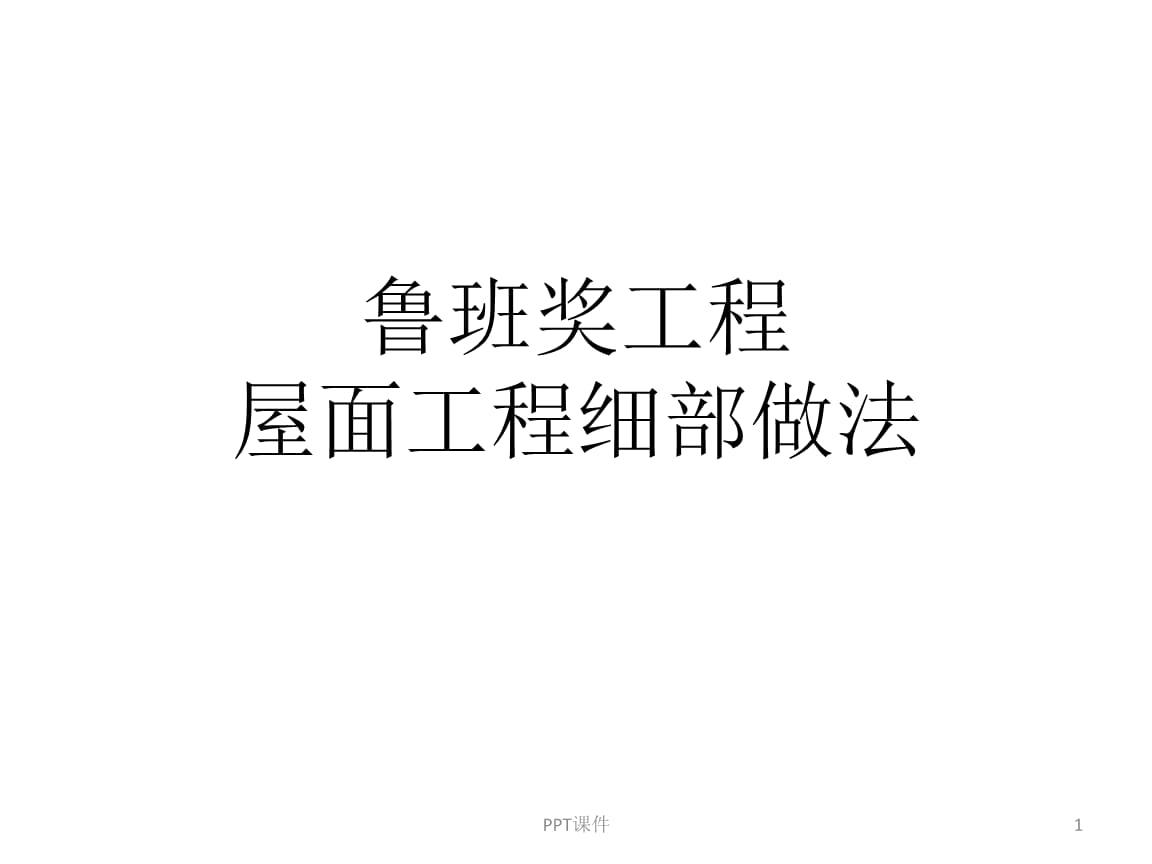 鲁班奖屋面工程细部做法(图片丰富).ppt