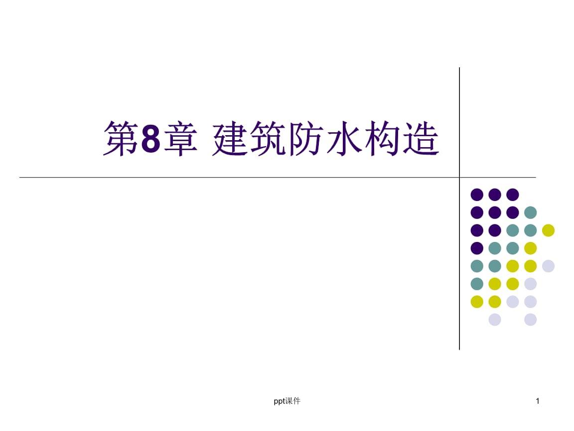 房屋建筑学(防水构造).ppt