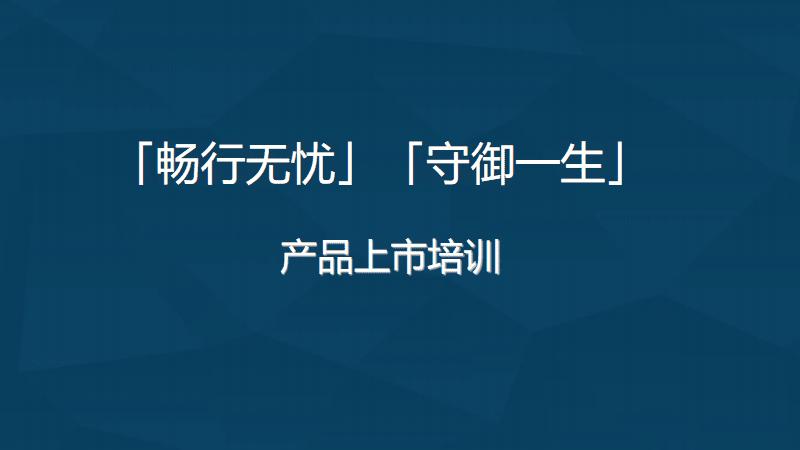 畅行无忧、收御一生产品培训-final-1_525.pdf