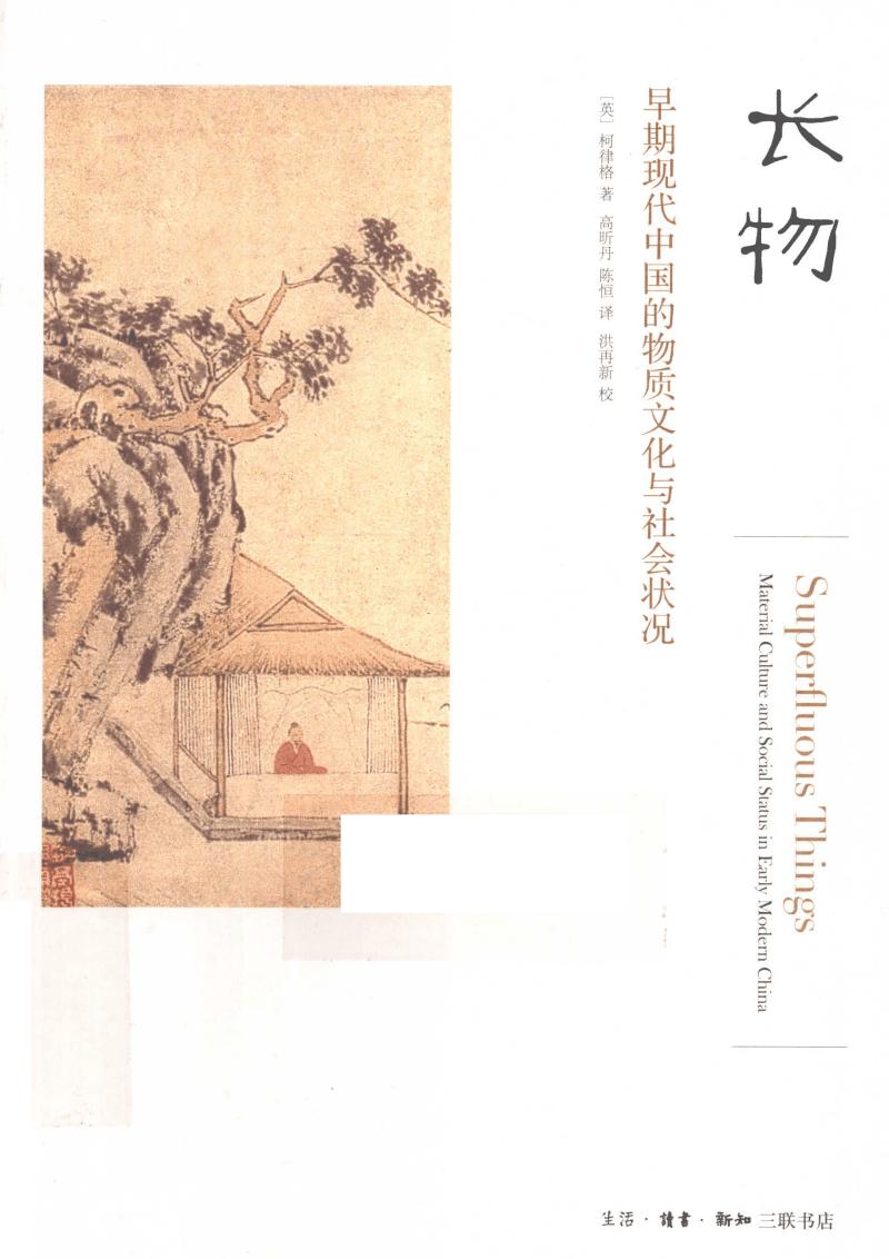长物  早期中国的物质文化与社会状况.pdf