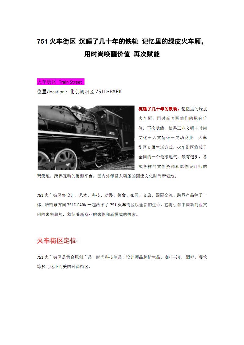 751火车街区 沉睡了几十年的铁轨 记忆里的绿皮火车厢,用时尚唤醒价值 再次赋能.pdf
