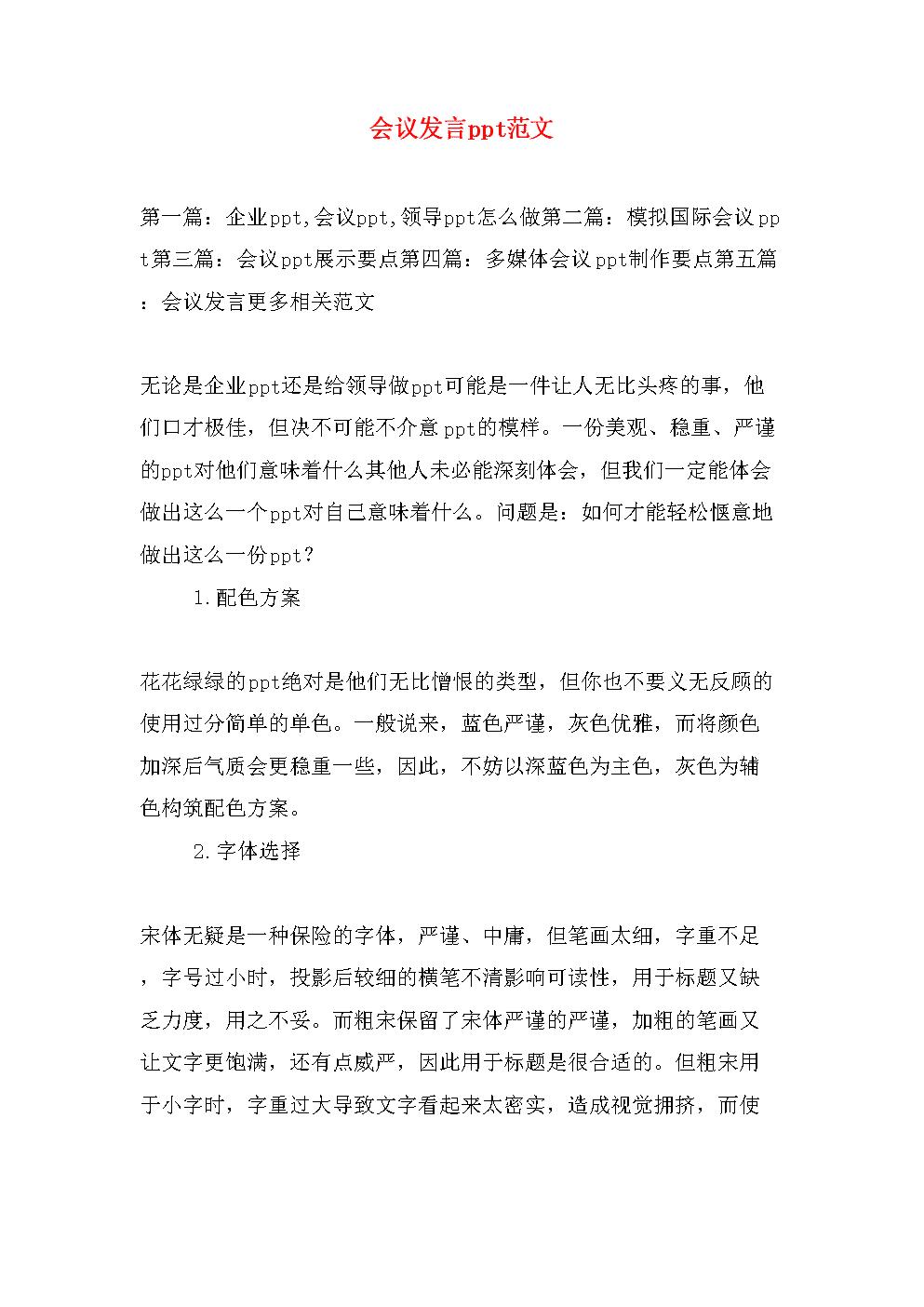 会议发言ppt范文.doc