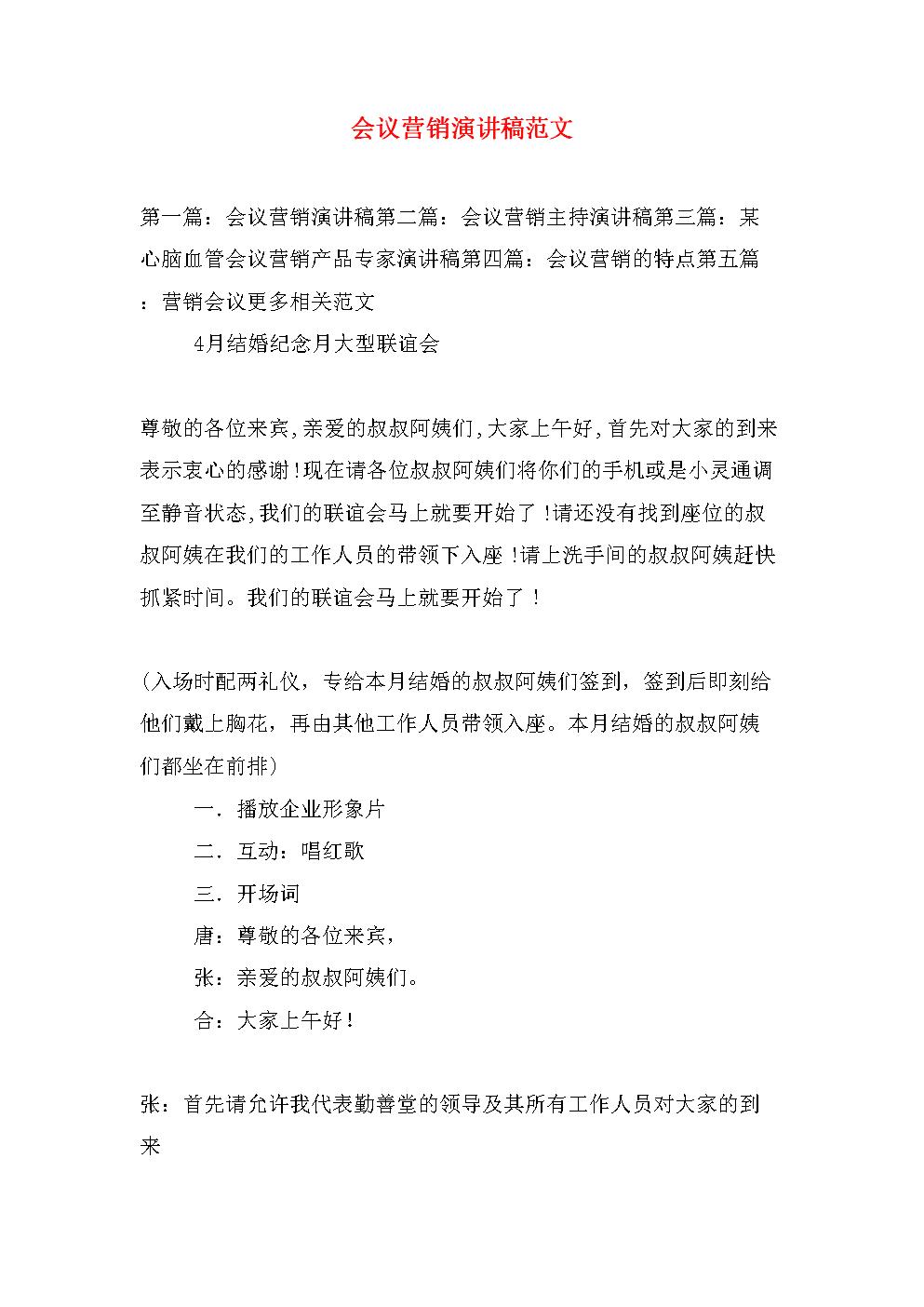 会议营销演讲稿范文.doc