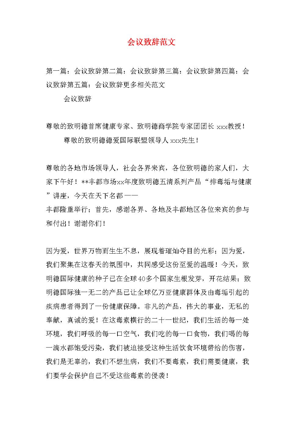 会议致辞范文.doc