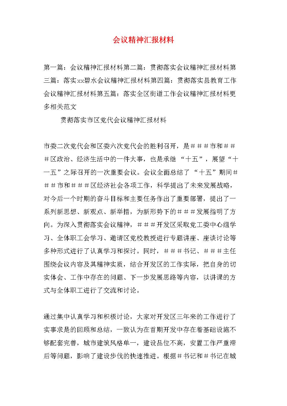 会议精神汇报材料.doc
