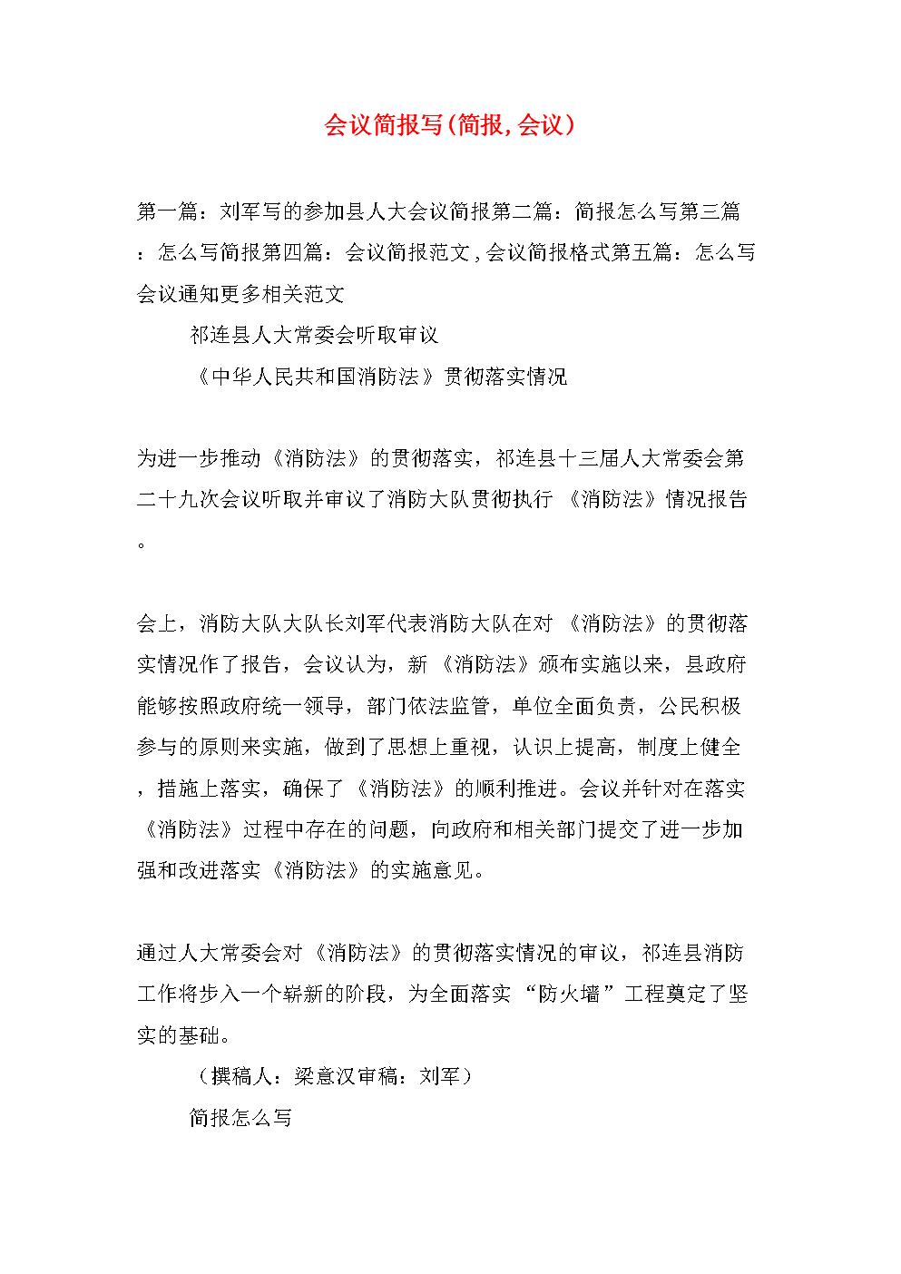 会议简报写(简报,会议).doc