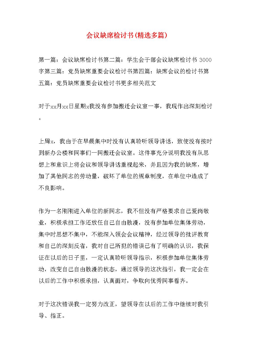 会议缺席检讨书(多篇).doc