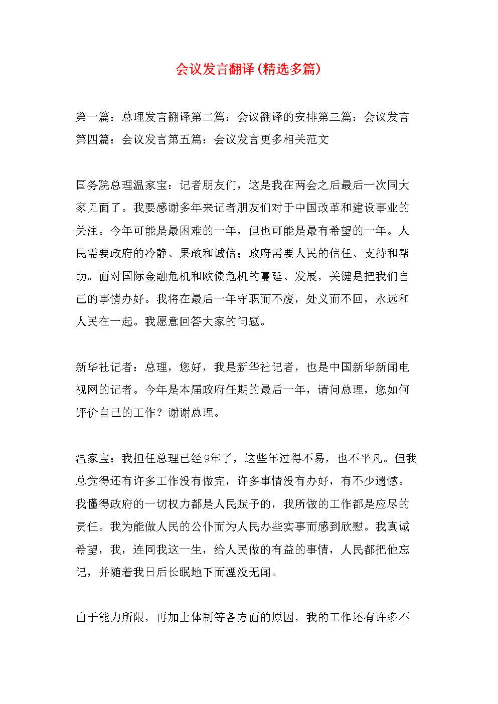 会议发言翻译(多篇).doc