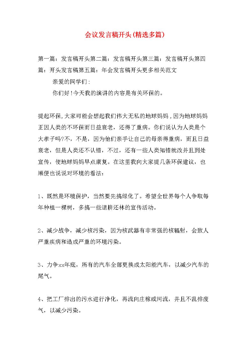 会议发言稿开头(多篇).doc